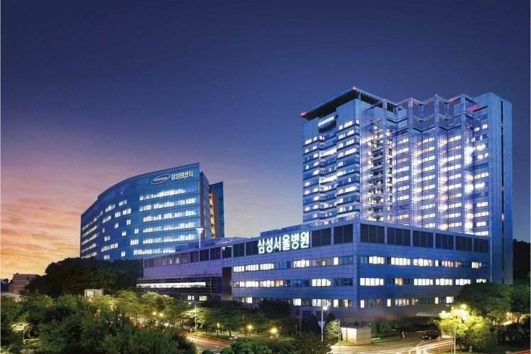 Госпиталь «Самсунг»