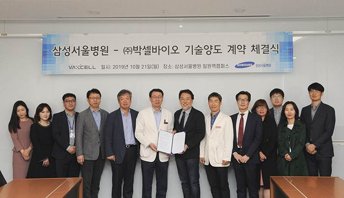 225 1 - Соглашение МЦ Самсунг и Vaxcell-Bio о передаче технологий для совместной разработки препарата противораковой иммунотерапии