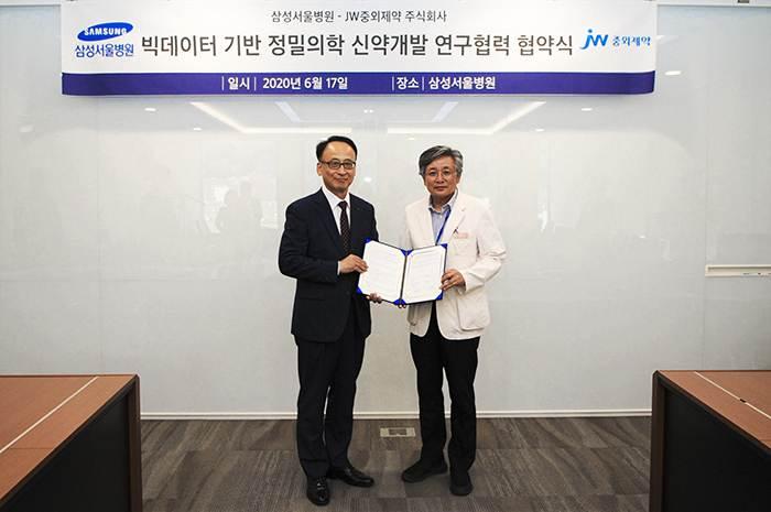 0709gnews - Меморандум о взаимопонимании между МЦ Самсунг и JW Pharmaceutical для разработки новых лекарственных препаратов на основе больших данных