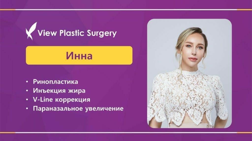Konturnaya plastika   Inna 20191112 V2 1 1024x576 - Кейс по контурной v-line коррекции и ринопластике в Корее