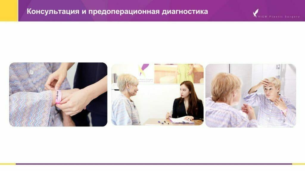Lifting krugovaya podtyazhka 4 1024x576 - Кейсы пациентов после хирургической подтяжки лица, ринопластики и блефаропластики в Корее