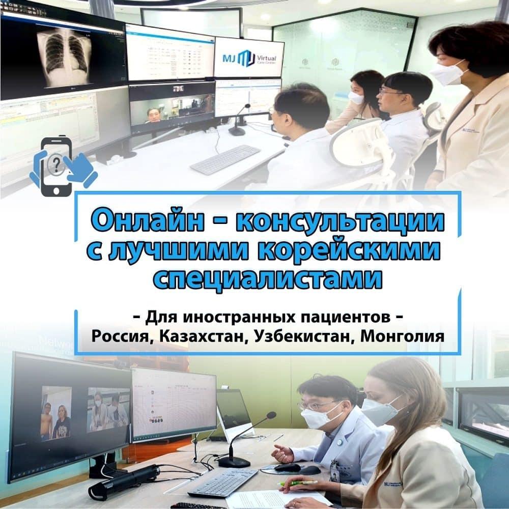 KakaoTalk 20210122 155126687 - Видео консультации с профессорами госпиталя Мёнгджи