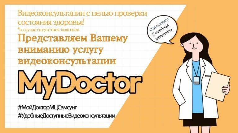 Телемедицинские консультации с терапевтами медицинского центра SAMSUNG
