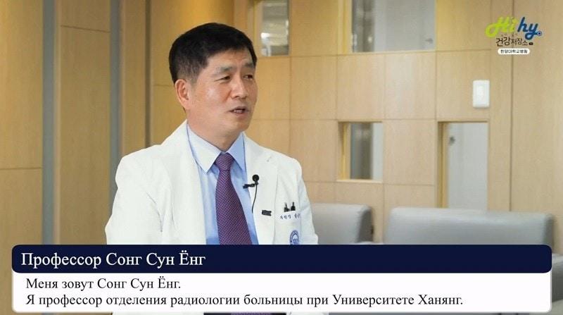 Интервенционные процедуры из области радиологии в Корее