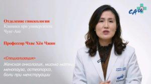 05 05 2021 11 14 21 300x168 - Рак шейки матки можно предотвратить. Интервью с гинекологом госпиталя Чунг-Анг (видео)