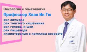 06 05 2021 12 25 55 300x180 - Нужно ли лечить рак в пожилом возрасте? Интервью с профессором госпиталя Чунг-Анг (видео)