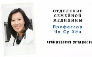 10 05 2021 13 52 54 300x185 - Синдром хронической усталости. Интервью с профессором госпиталя Чунг Анг (видео)