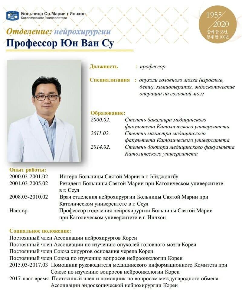 jun vas su - 26 мая пройдет бесплатная видео-консультация с нейрохирургом госпиталя Святой Марии