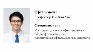 04 06 2021 10 44 42 300x169 - Лечение косоглазия в Корее. Интервью с офтальмологом университетского госпиталя Ханян (видео)