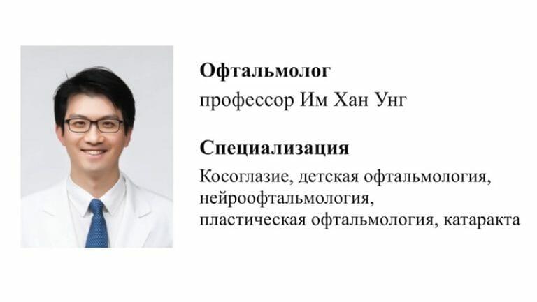 Лечение косоглазия в Корее. Интервью с офтальмологом университетского госпиталя Ханян (видео)